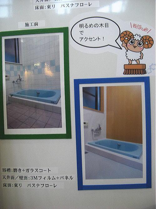 ホームリメイク賃貸住宅フェアお風呂リフォーム
