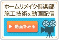 ホームリメイク倶楽部 施工技術を動画配信